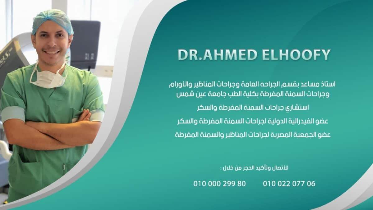 أكبر دكتور تكميم معدة بالمنظار فى مصر 2020