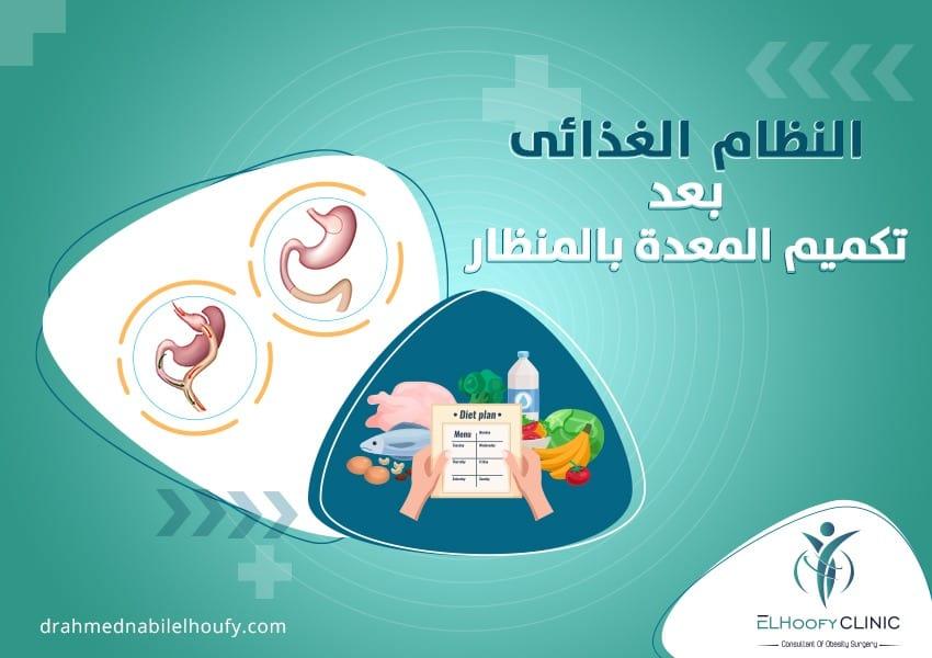 النظام الغذائى (الأكل ) بعد عملية تكميم المعدة 2021