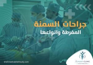 جراحات-السمنة-المفرطة-وانواعها