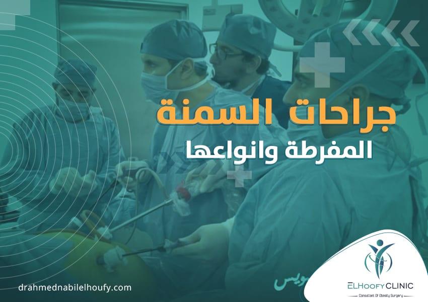 أنواع جراحات السمنة المفرطة فى مصر وأسعارها