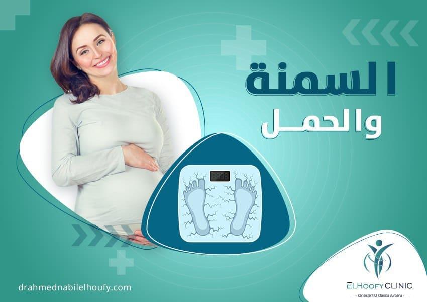 هل تمنع السمنة الحمل والإنجاب؟
