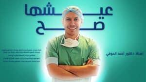 أفضل-جراح-سمنة