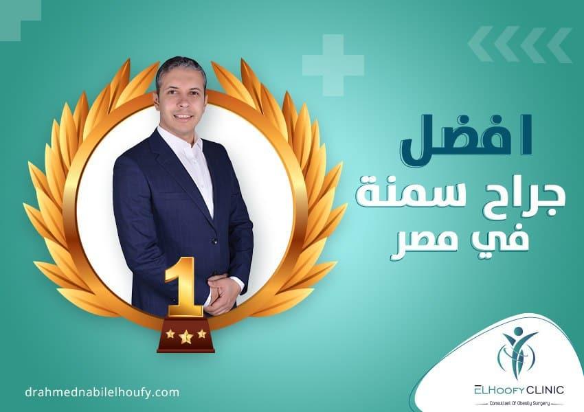 أشطر جراح سمنة فى مصر (الخبرة بتفرق)