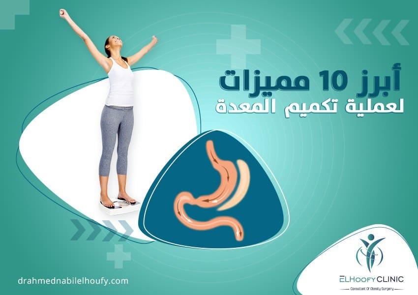 أهم 10مميزات لعملية تكميم المعدة
