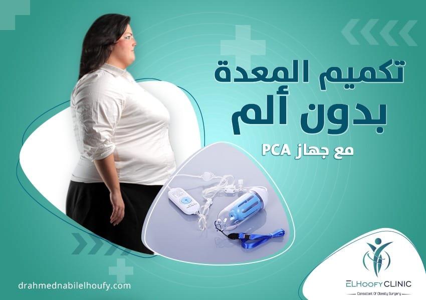 جهاز PCA للقضاء على الآلام جراحات السمنة
