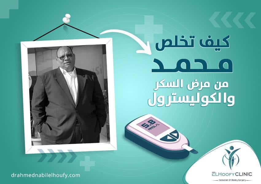 قصة نجاح أ.محمد مع تكميم المعدة  خسر 60 كجم من وزنه